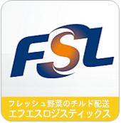 FSロジスティックス
