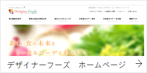デザイナーフーズホームページ